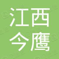 江西今鹰置业顾问有限公司