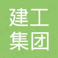 福建省武夷山市建工集团有限公司