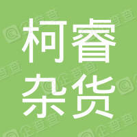 綿陽市涪城區柯睿雜貨鋪