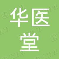 徐州华医堂医药连锁有限公司佑民药店