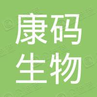 康码(上海)生物科技有限公司
