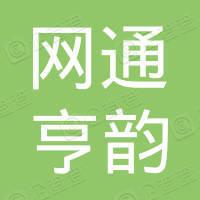 浙江网通亨韵物流有限公司