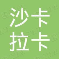 蚌埠经济开发区沙卡拉卡轻食店