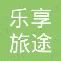 赣州乐享旅途网络科技有限公司