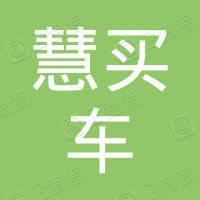 慧买车(江苏)汽车服务有限公司