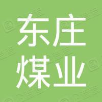 山西东庄煤业有限公司