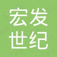 武汉宏发世纪空调安装服务部