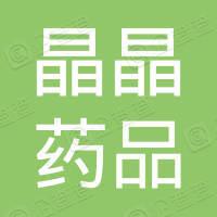 徐州晶晶药品零售有限公司