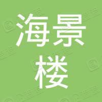 深圳市海景楼饮食有限公司