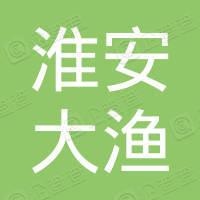 淮安市大渔铁板烧餐馆