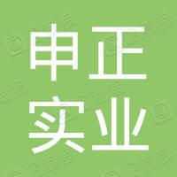 海南申正实业集团有限公司