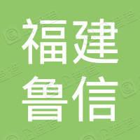 福建鲁信新材料科技有限公司