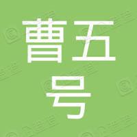 山西洪洞曹五号煤业有限公司