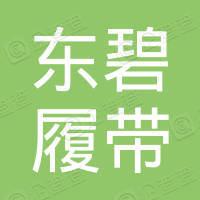 东碧履带(中国)有限公司