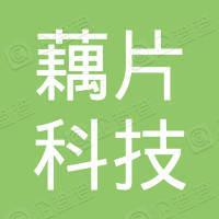 北京藕片科技有限公司