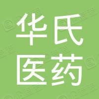 江苏华氏医药连锁有限公司沛县康一药店