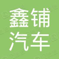 郑州鑫铺汽车服务有限公司
