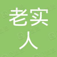 苏州老实人汽车租赁有限公司