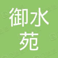 北京市御水苑房地产开发有限责任公司