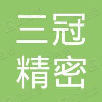 武汉三冠精密工业有限公司