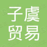 杭州子虞贸易有限公司