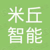 杭州米丘智能科技有限公司