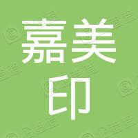 长沙嘉美印铁制罐有限公司