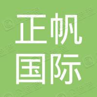 深圳正帆国际货运代理有限公司