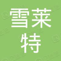 四川雪莱特光电科技有限公司