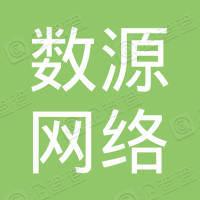 山东数源网络科技有限公司
