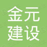 山东金元建设集团有限公司