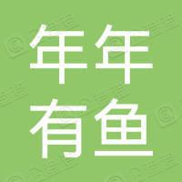海安年年有鱼长江路酒店有限公司