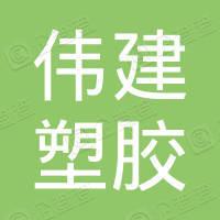 深圳市伟建塑胶制品有限公司