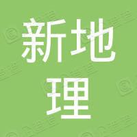 深圳新地理文化科技有限公司