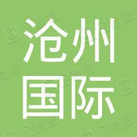 沧州国际旅行社集团有限公司