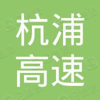 浙江杭浦高速公路有限公司
