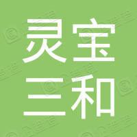 灵宝三和网络预约出租车有限公司豫灵分公司