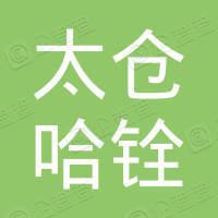 太仓哈铨紧固件有限公司