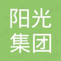 天津市阳光集团有限公司