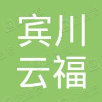 宾川县云福农副产品加工有限责任公司