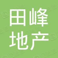 扬州田峰房地产开发有限公司