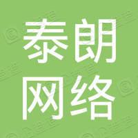 南京泰朗网络科技有限公司