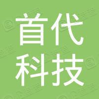 南京首代科技有限公司