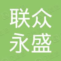 北京联众永盛科贸有限公司
