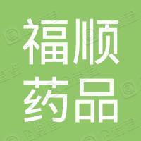 徐州福顺药品零售有限公司