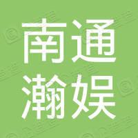 南通瀚娱自动化设备有限公司