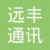 远丰通讯江苏大道校园营业厅