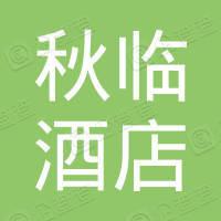 青岛城阳秋临大酒店