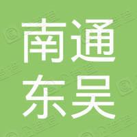 南通东吴汽车贸易有限公司海门分公司