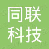 深圳市同联科技有限公司